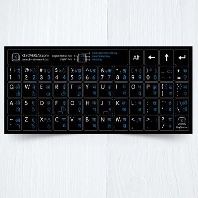 Hindi keyboard blue