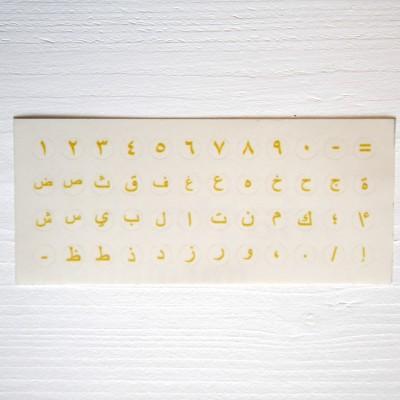 arabic light key yellow