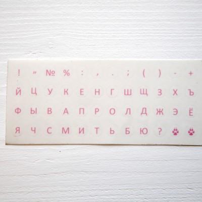 Ruské průhledné přelepky na BÍLOU klávesnici
