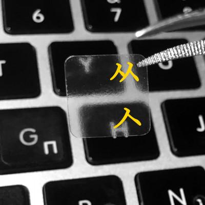 transparent korean keyboard stickers yellow blue